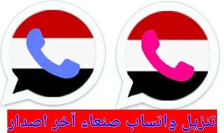 تنزيل واتساب صنعاء