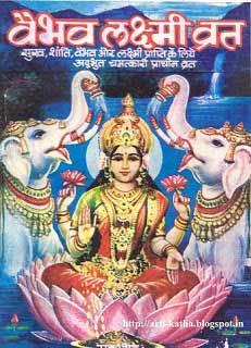 vaibhav_laxmi_vrat_katha