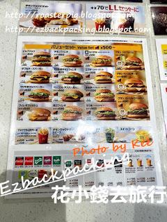 日本麥當勞菜單