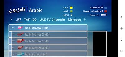 تحميل تطبيق مشاهدة قنوات بي ان سبورت وجميع قنوات العالم للاندرويد 2020 تطبيق pinguim tv