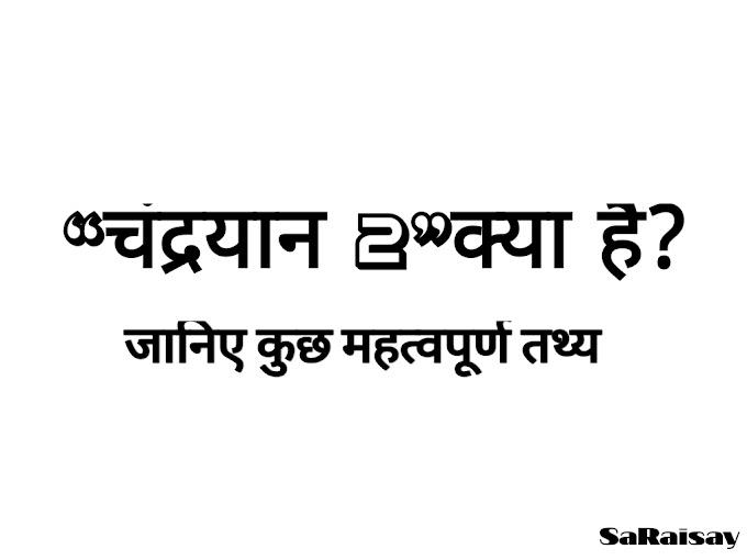 Chandrayan 2 Kya hai—जानिए सब कुछ इस मिशन की बारे में।
