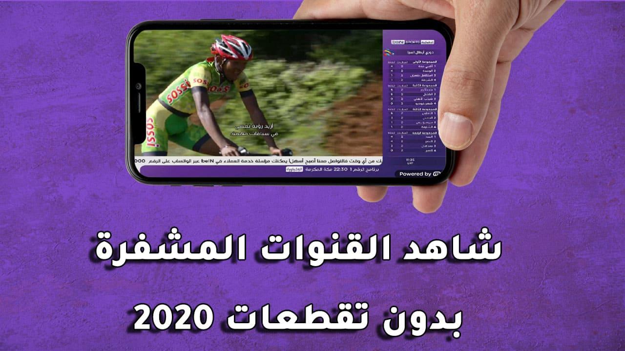 تحميل تطبيق Sport Bein apk الأفضل لمشاهدة القنوات المشفرة مباشرة على جهازك الأندرويد مجانا