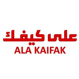 فروع وكود خصم وعروض على كيفك alakaifak