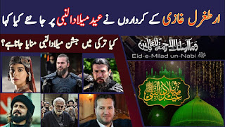 Ertugrul Actor Aliyar Bey Wishes Eid Milad-un-Nabi to His Fans