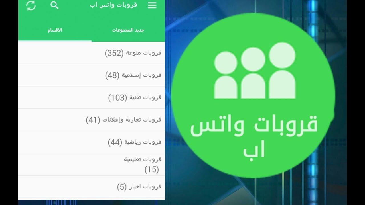 روابط قروبات واتس اب للكبار +18 - 18+ WhatsApp Groups