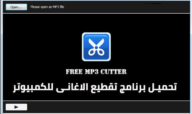 تحميل برنامج تقطيع الاغانى mp3 cutter للكمبيوتر مجانا