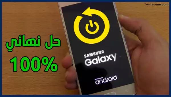 كيفية إصلاح مشكل إعادة التشغيل في هاتف Samsung Galaxy