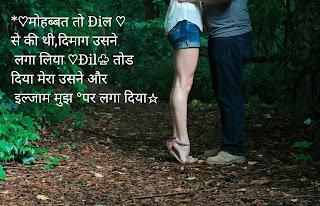Love Shayari For Girlfriend,Love Shayari For Girlfriend With Image