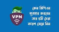 VPN কি? ভিপিএন কেন ব্যবহার করবেন তার ৫ কারণ