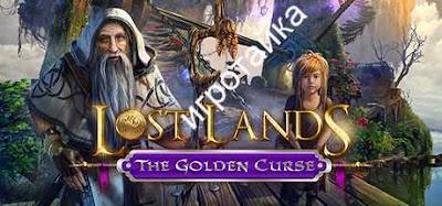 затерянные земли 3 проклятое золото локация долина друидов
