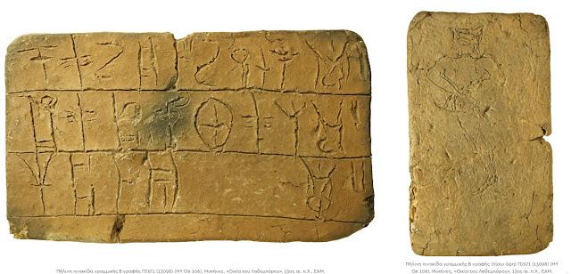 """""""Ένας πολυτάλαντος μυκηναίος γραφέας"""" το έκθεμα του μήνα στο Εθνικό Αρχαιολογικό Μουσείο"""
