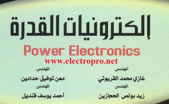 كتاب الكترونيات القدرة power electronics