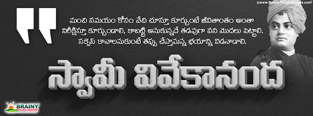 vivekananda quotes, facebook cover pictures with quotes in Telugu, Telugu Qutoes