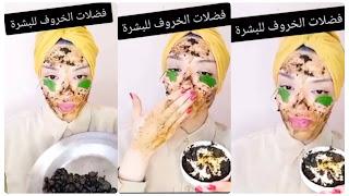 """تونسية أنستاغراموز تنصح النساء و لبنات صغار """"بفضلات"""" الخرفان لتصفية البشرة..(فيديو)"""