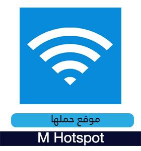 تحميل برنامج ام هوت سبوت Mhotspot لتحويل الكمبيوتر واللاب توب إلي راوتر وايرلس Wifi