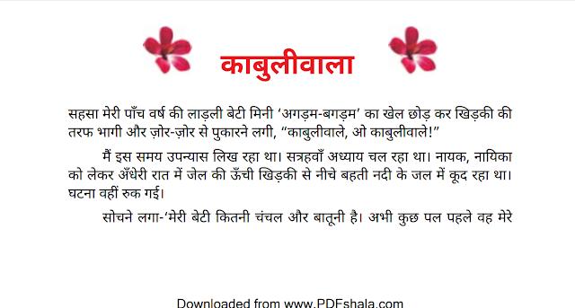 Kabuliwala Hindi PDF Download Free