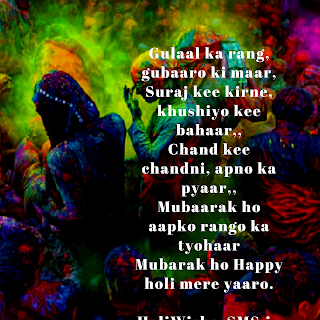 famous holi quotations