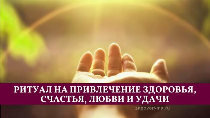 Ритуал на привлечение здоровья, счастья, любви и удачи