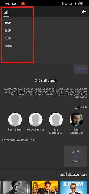 اختيار الجودة التي تناسبك في تطبيق Egybest