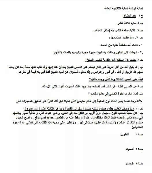 امتحان شامل بنظام البوكليت في مادة اللغة العربية للصف الثالث الثانوي +الاجابة النموذجية 17