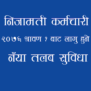 Nijamati Sewa New Salary Scale 2076 Nepal Government