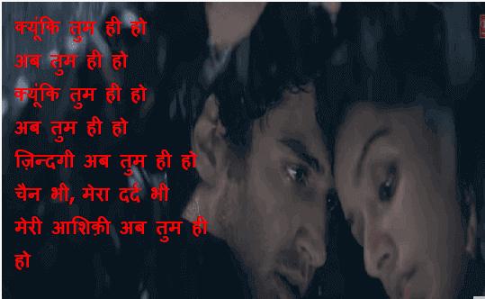Arijit Singh I Tum hi ho with lyrics I Ashiqui 2