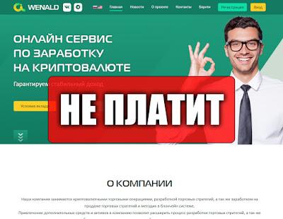 Скриншоты выплат с хайпа wenald.com