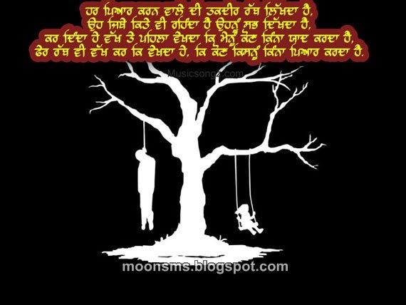 broken heart poems in punjabi - photo #12