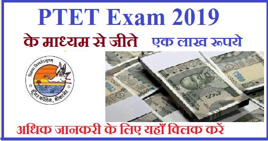 ptet-exam-dungar-college-contest-win-2019