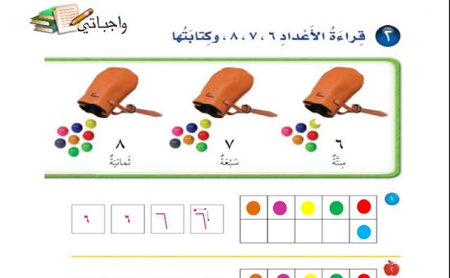 حل درس قراءة الأعداد 8،7،6 ، وكتابتها الرياضيات للصف الأول ابتدائي