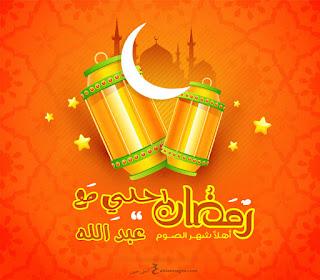 صور رمضان احلى مع عبد الله