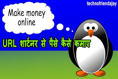 link shortener se paise kaise kamaye hindi
