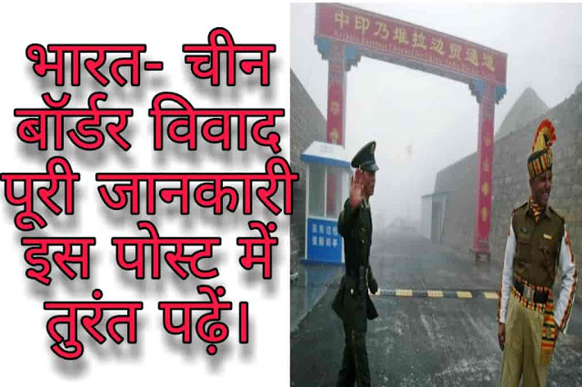 भारत-चीन बॉर्डर का विवाद | भारत-चीन आमने-सामने