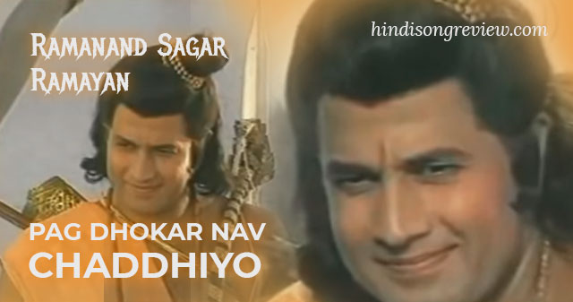 ramanand-sagar-ramayan-pag-dhokar-nav-chadhaiyo-lyrics-hindi