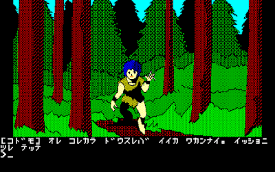 519391-zarth-pc-88-screenshot-encountering-a-surface-inhabitant.png
