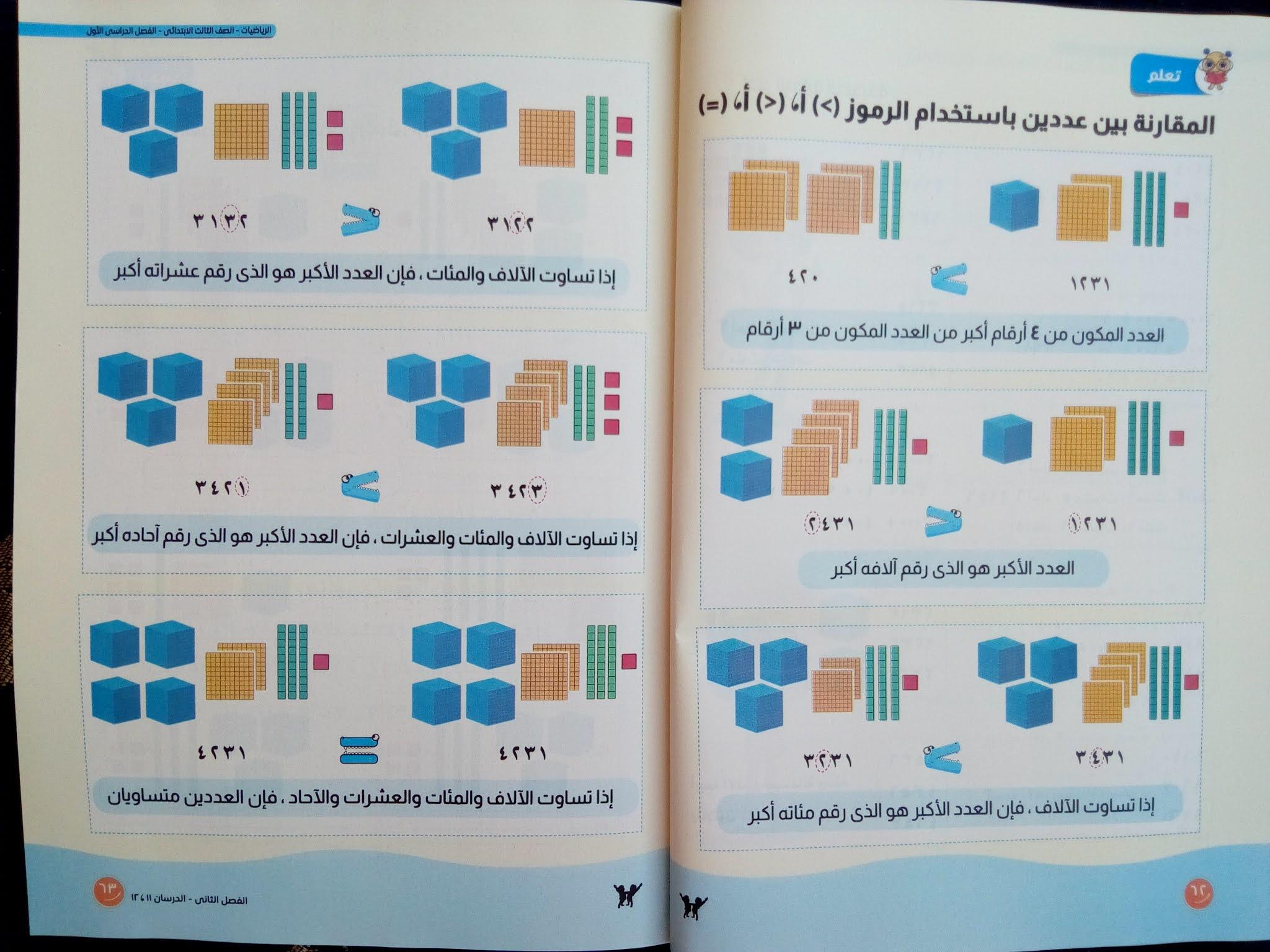كتاب سلاح التلميذ الرياضيات للصف الثالث الابتدائي
