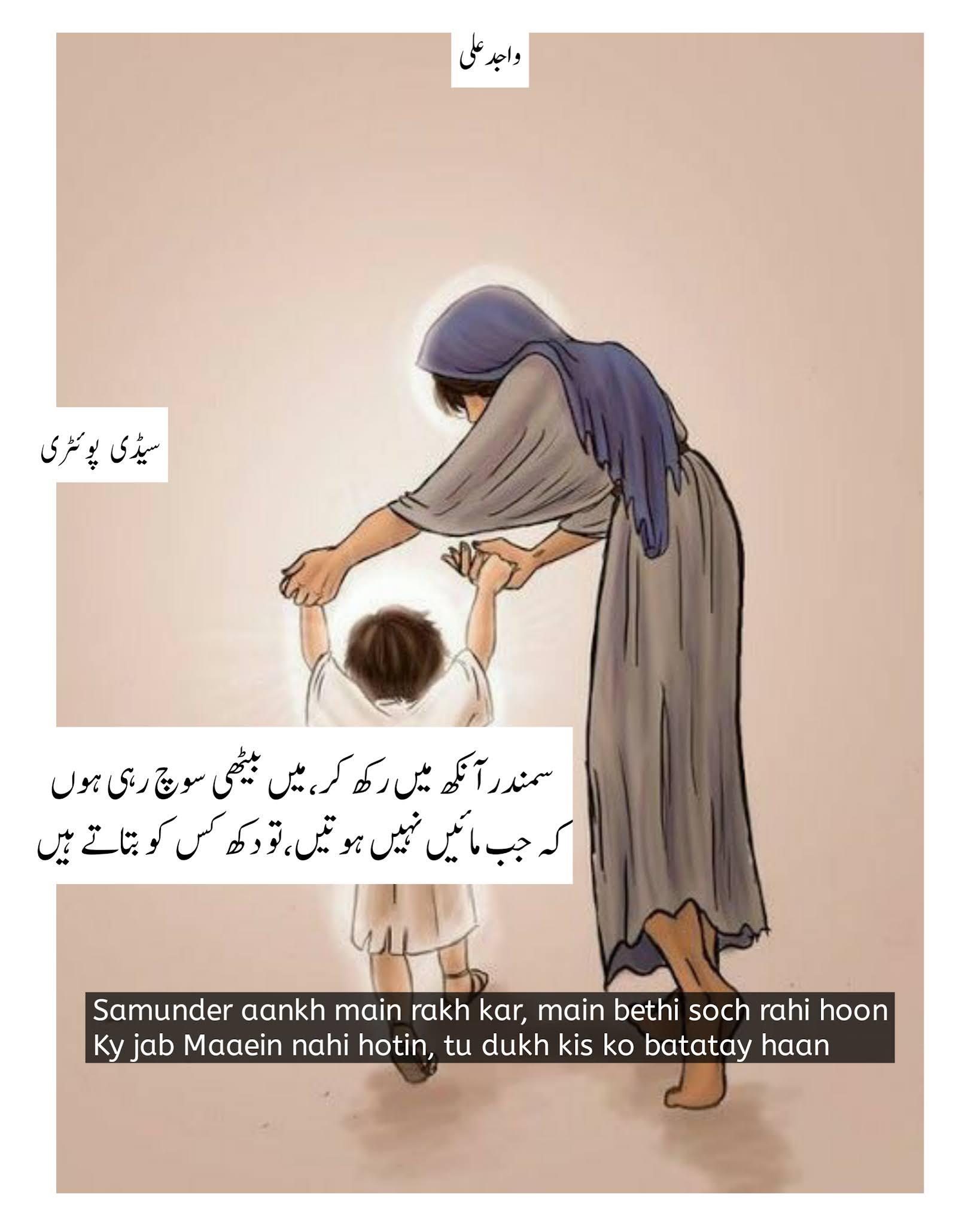 Maa Shayari in Urdu Maa Poetry