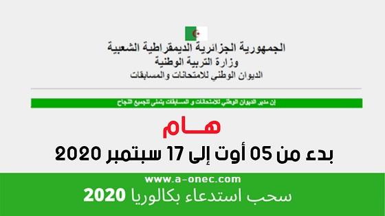 الموقع الرسمي لسحب استدعاء بكالوريا 2020 - bac.onec.dz - هنا سحب استدعاء بكالوريا 2020