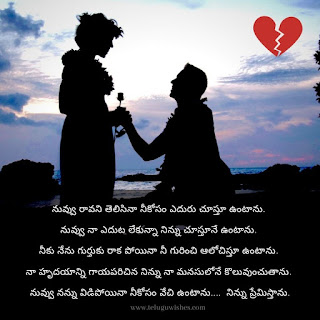 heart breaking love quotes in telugu.