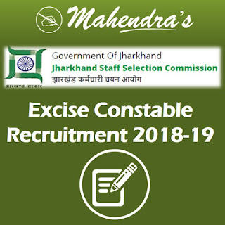 JSSC Excise Constable Recruitment 2018-19 Online Application Link Reopened | 518 Posts