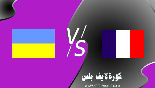 مشاهدة مباراة فرنسا واوكرانيا بث مباشر اليوم كورة لايف 24-03-2021 في تصفيات كأس العالم 2022