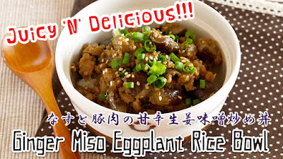 Juicy 'N' Delicious Ginger Miso Eggplant Rice Bowl