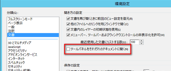 Adobe Acrobat Reader DCのツールパネルを常に表示させない方法 - 元
