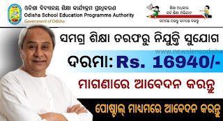 Mayurbhanj District Project Office Recruitment 2021, Total - 36 Post Vacancy