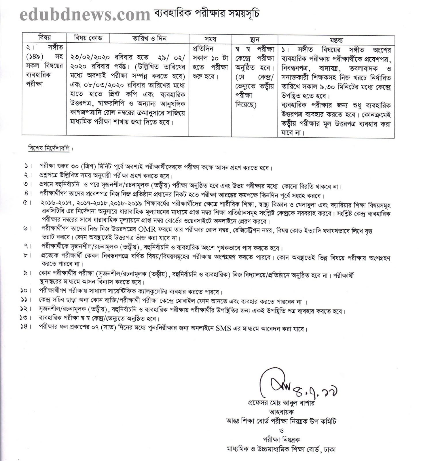 Chittagong Board SSC routine 2020