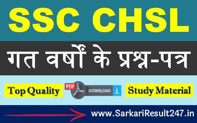 SSC CHSL 10+2 Previous Year Question Paper PDF Download