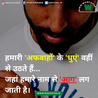 status hindi attitude स्टेटस हिंदी ऐटिटूड