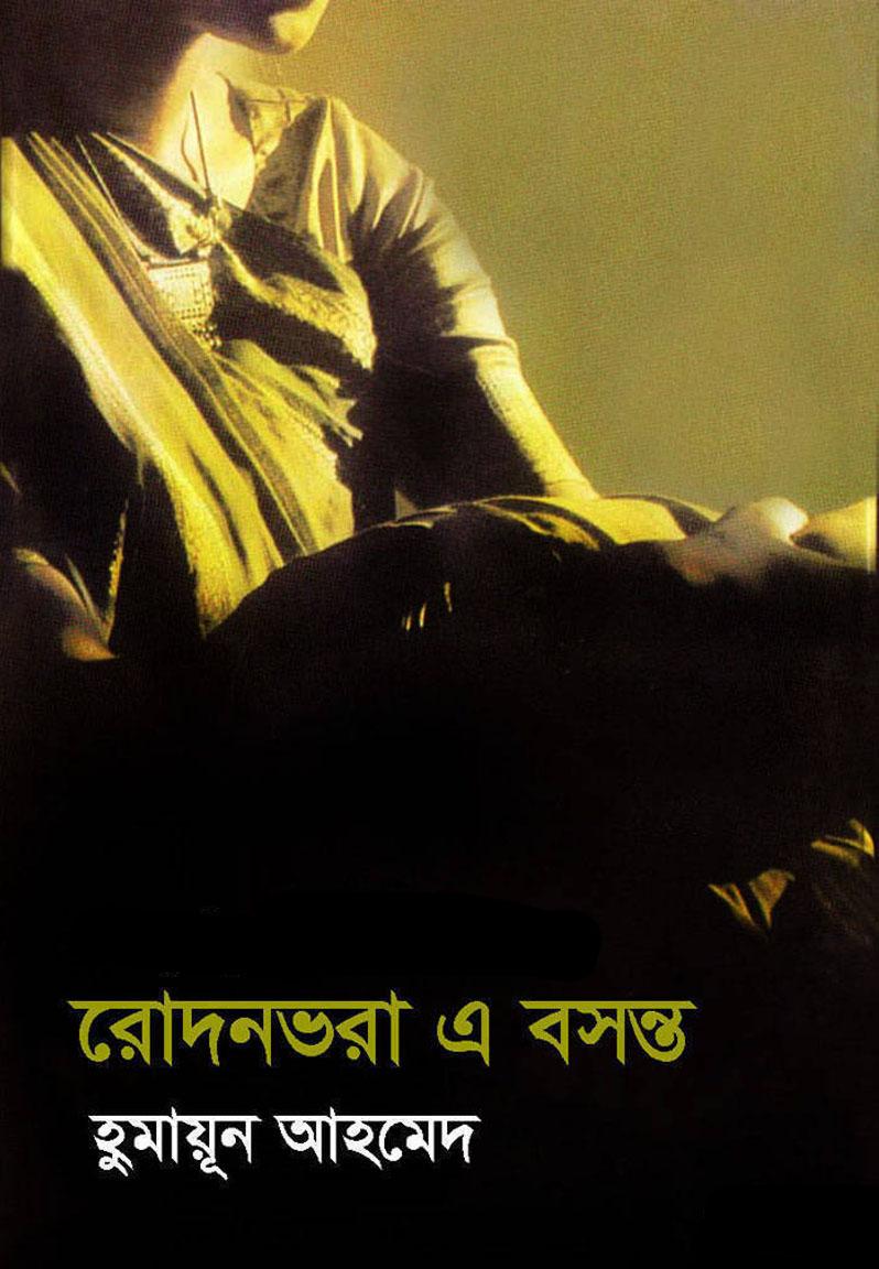 Humayun Ahmed Himu All Books Pdf