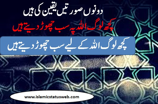 Whatsapp Status Islamic Quotes Image - Islamic Status