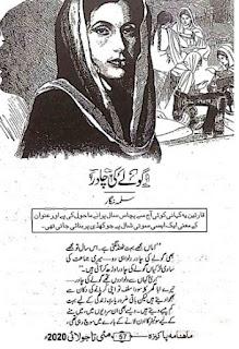 Golle Ki Chadar Afsana By Salma Nigar